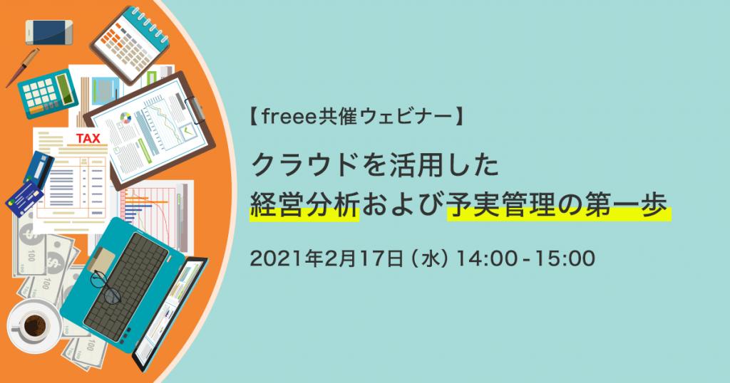 【freee共催ウェビナー】クラウドを活用した経営分析および予実管理の第一歩